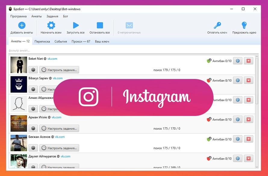 приложения для красивого инстаграма