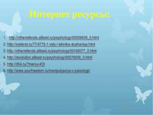 Интернет ресурсы: http://otherreferats.allbest.ru/psychology/00009909_0.html